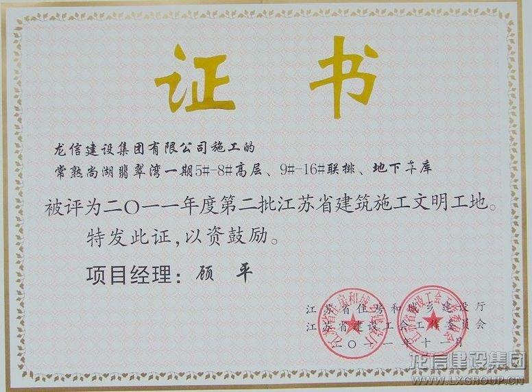 公司常熟翡翠湾项目部荣获2011年度江苏省建筑施工文明工地